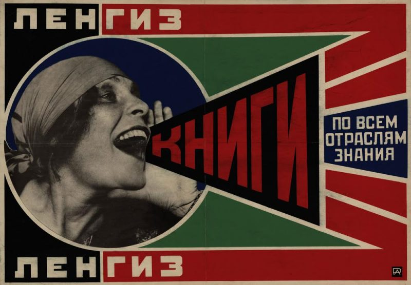 Knigi (Books), 1925 Advertising for the Leningrad department of the State Publishing House, Moscow House of Photography